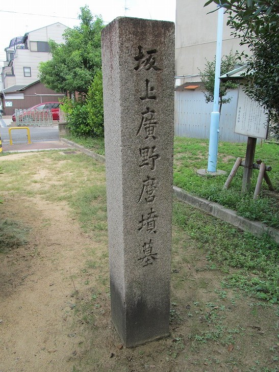 平野郷 坂上公園: 平野郷を歩こ...